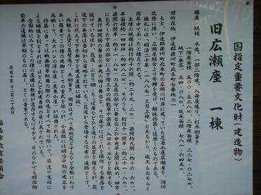 Hiroseza6